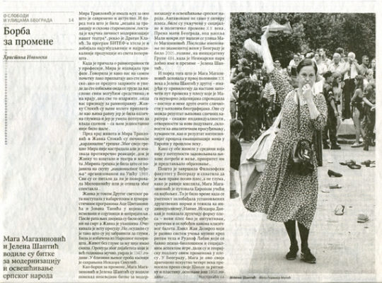 Hristina Ivanoska, On Freedom and the Streets of Belgrade, 2007, Feuilleton in Serbain Newspaper Polititka