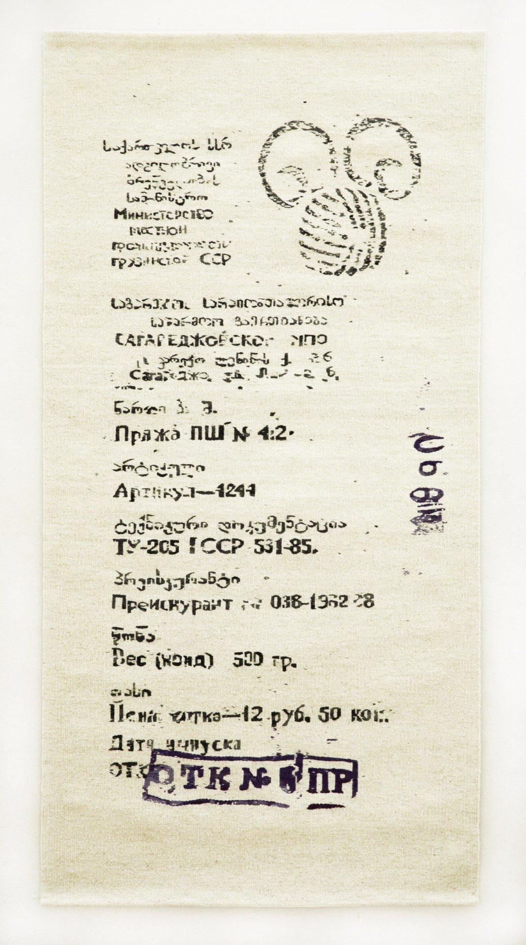 Nino Kvrishvili, 12 руб. 50 коп, 2015