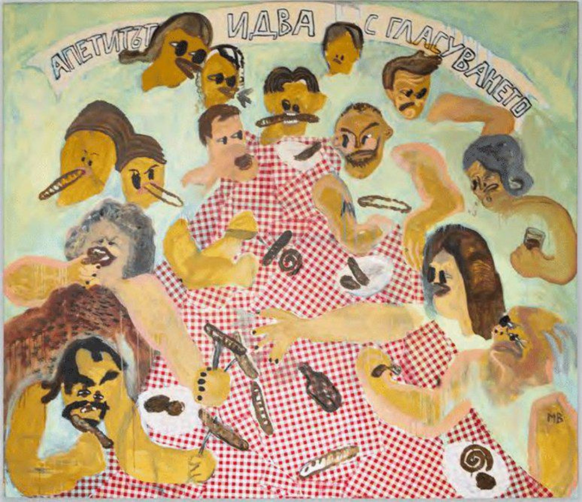 Martina Vacheva, The Appetite comes with the Voting, 2019